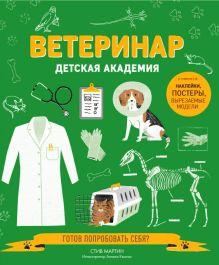 Обложка Ветеринар. Детская академия Стив Мартин