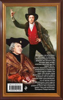 Обложка сзади Частная коллекция. Как создавался фотопроект Екатерина Рождественская