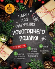 Набор для оформления новогоднего подарка (еловая композиция): подвесные арт-этикетки на шампанское, открытки, визитки на пакет (набор для вырезания) (260х210 мм)