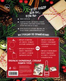 Обложка сзади Набор для оформления новогоднего подарка (еловая композиция): подвесные арт-этикетки на шампанское, открытки, визитки на пакет (набор для вырезания) (260х210 мм)