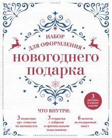 Обложка Набор для оформления новогоднего подарка (узоры): подвесные арт-этикетки на шампанское, открытки, визитки на пакет (набор для вырезания) (260х210 мм)