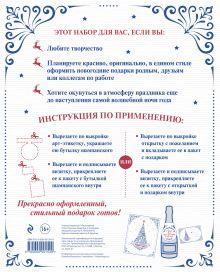 Обложка сзади Набор для оформления новогоднего подарка (узоры): подвесные арт-этикетки на шампанское, открытки, визитки на пакет (набор для вырезания) (260х210 мм)