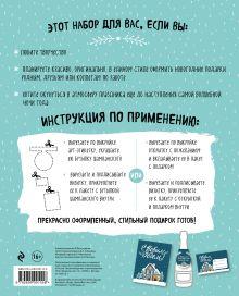 Обложка сзади Набор для оформления новогоднего подарка (олень): подвесные арт-этикетки на шампанское, открытки, визитки на пакет (набор для вырезания) (260х210 мм)