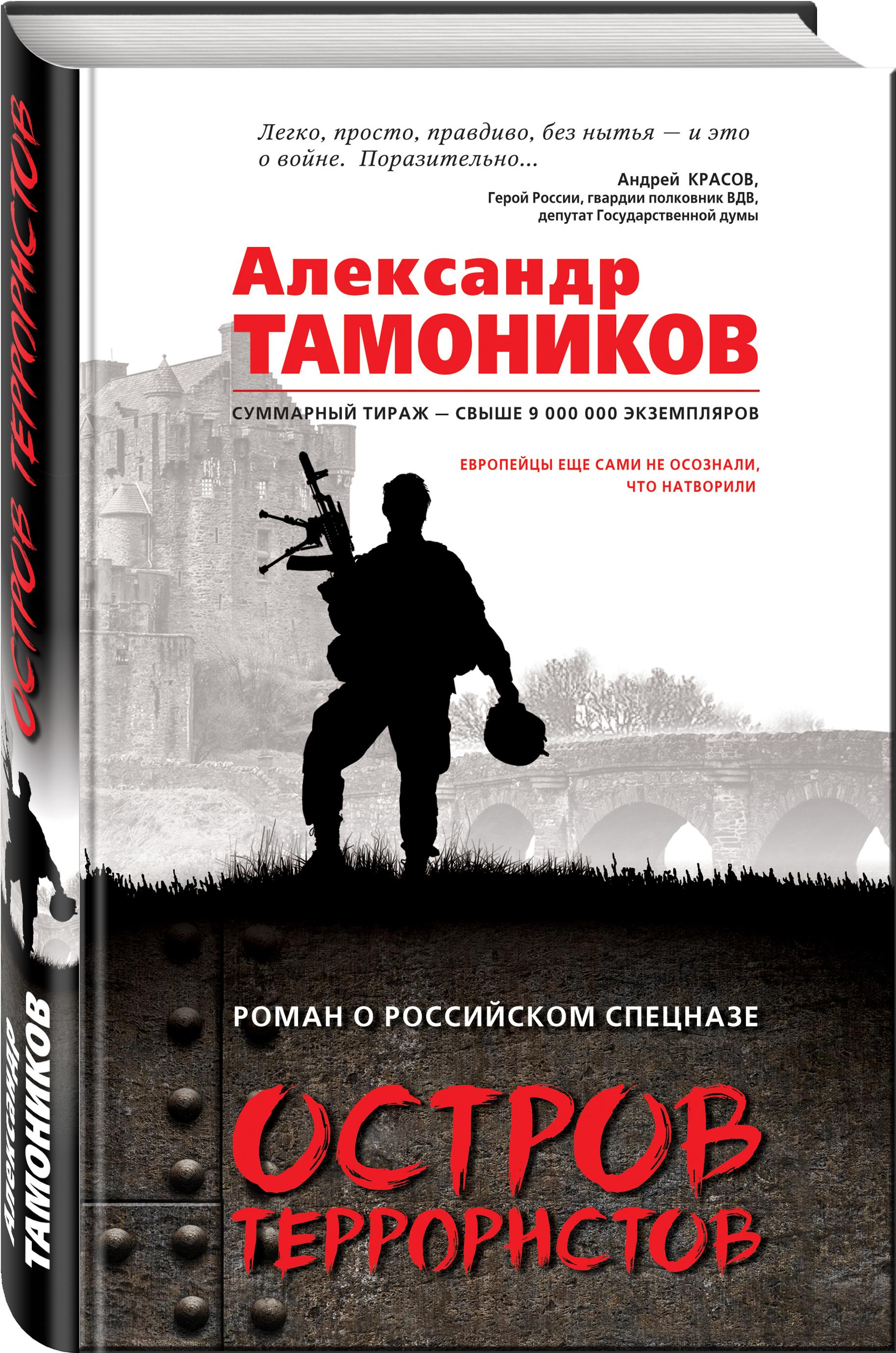 Остров террористов ( Тамоников А.А.  )