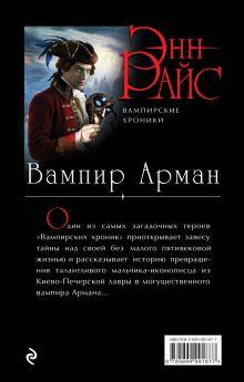 Обложка сзади Вампир Арман Энн Райс