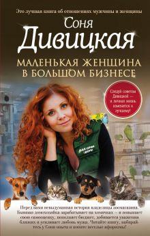 Обложка Маленькая женщина в большом бизнесе Соня Дивицкая