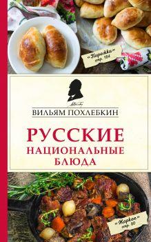 Обложка Русские национальные блюда Вильям Похлебкин