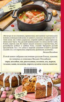 Обложка сзади Русские национальные блюда Вильям Похлебкин