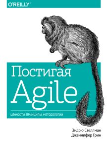 Эндрю Стеллман и Дженнифер Грин - Постигая Agile. Ценности, принципы, методологии обложка книги