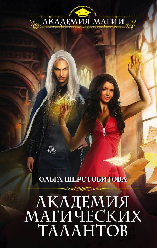 Скачать бесплатно книги академия ведьм