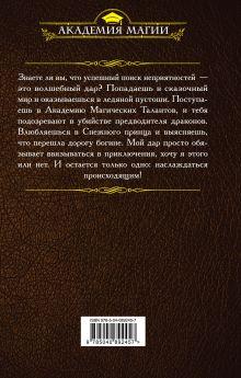 Обложка сзади Академия Магических Талантов Ольга Шерстобитова