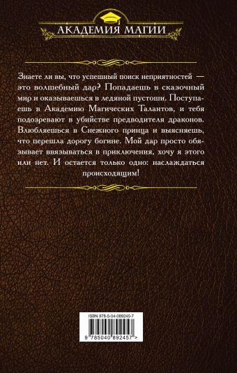 АКАДЕМИЯ МАГИЧЕСКИХ ТАЛАНТОВ ОЛЬГА ШЕРСТОБИТОВА СКАЧАТЬ БЕСПЛАТНО