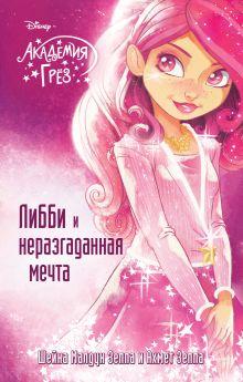Обложка Либби и неразгаданная мечта (#2) Шейна Малдун Зеппа, Ахмед Зеппа