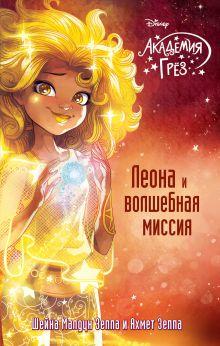 Леона и волшебная миссия (#3)