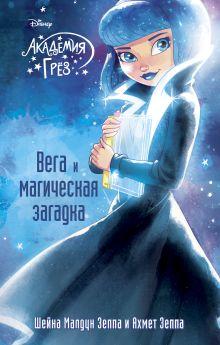 Вега и магическая загадка (#4)