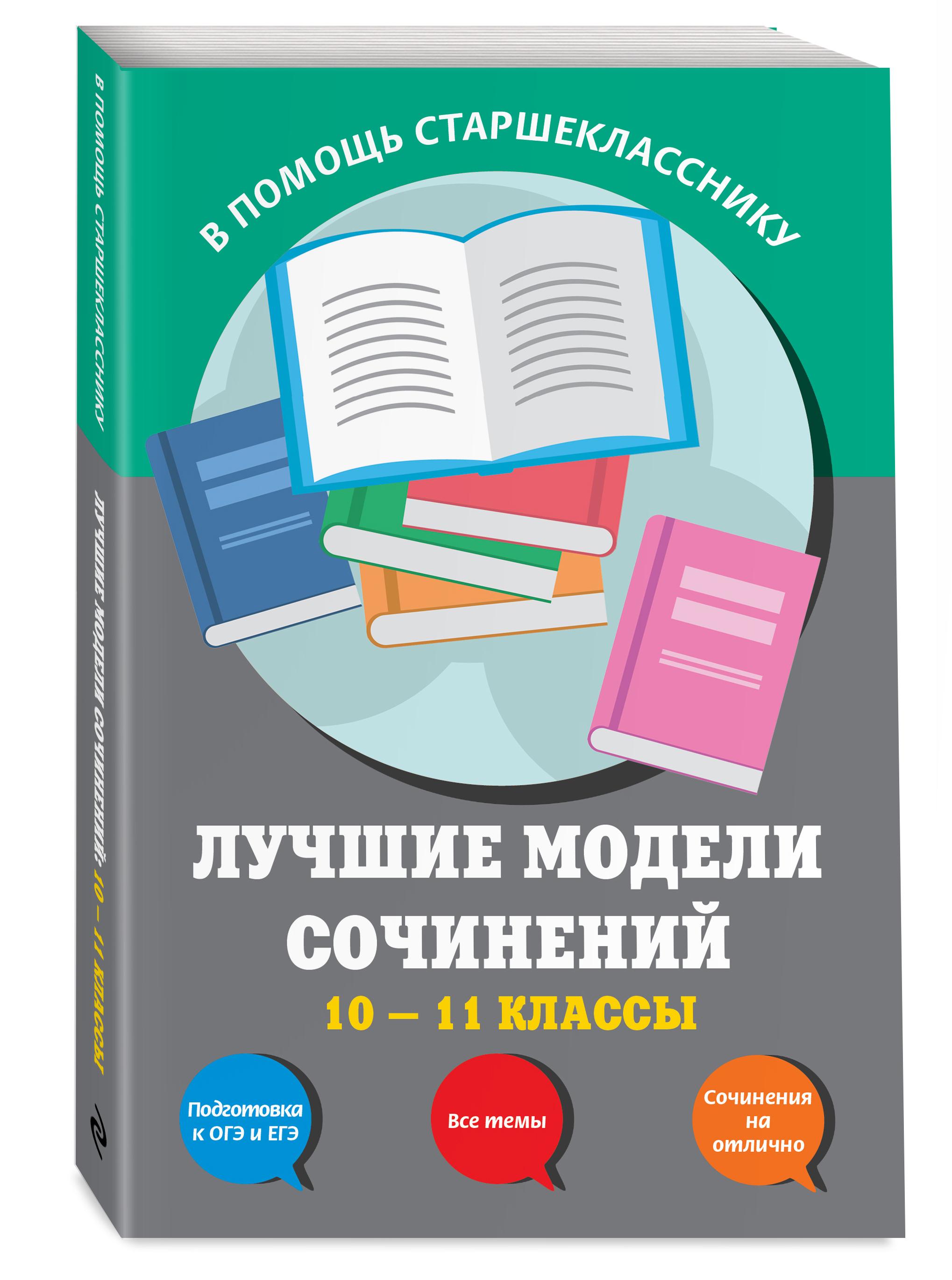 Лучшие модели сочинений: 10-11 классы ( Бащенко С.В., Каширина Т.Г., Сидоренко З.С.  )