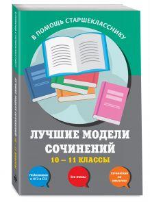 Лучшие модели сочинений: 10-11 классы обложка книги