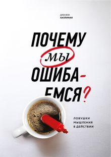Халлинан Д. - Почему мы ошибаемся? (новая обложка) обложка книги