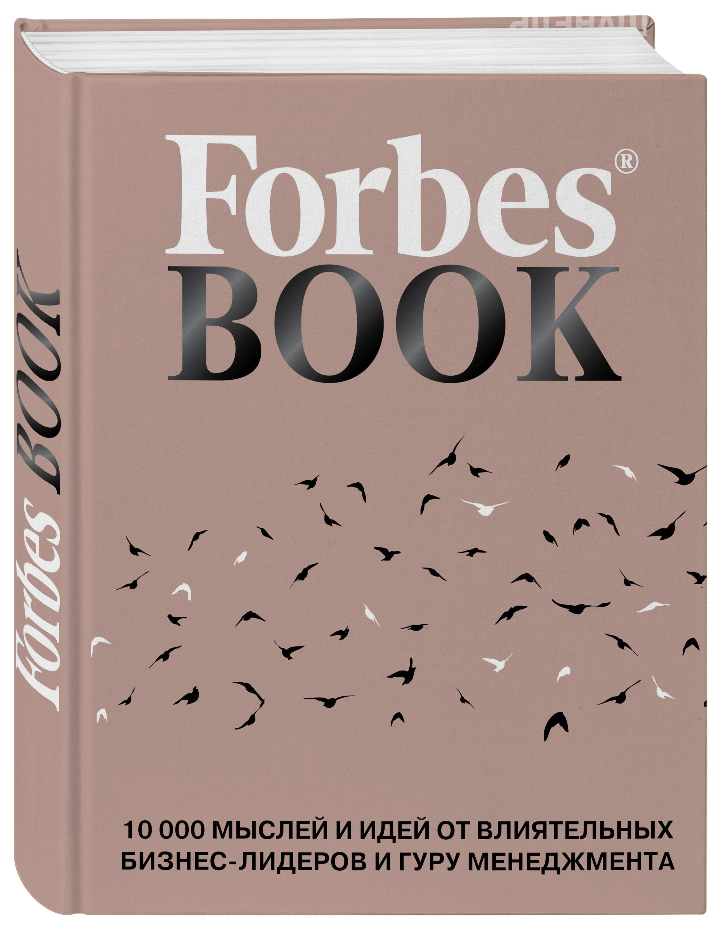 Forbes Book: 10 000 мыслей и идей от влиятельных бизнес-лидеров и гуру менеджмента (коралл) ( Гудман Тед  )