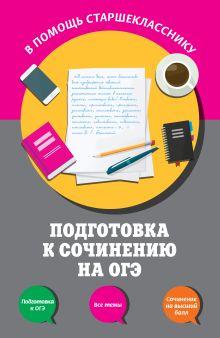 Обложка Подготовка к сочинению на ОГЭ Л. Н. Черкасова, Е. В. Попова