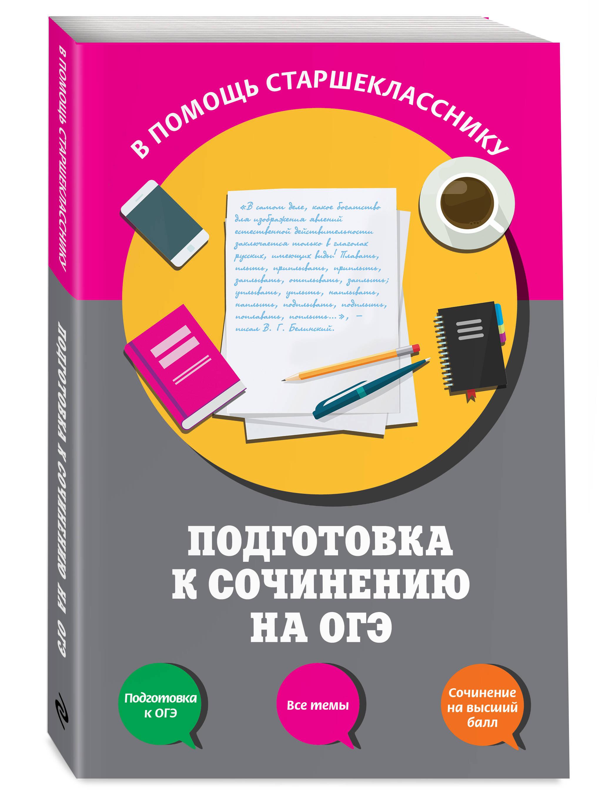 Подготовка к сочинению на ОГЭ ( Черкасова Л.Н., Попова Е.В.  )
