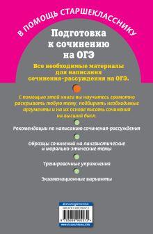 Обложка сзади Подготовка к сочинению на ОГЭ Л. Н. Черкасова, Е. В. Попова