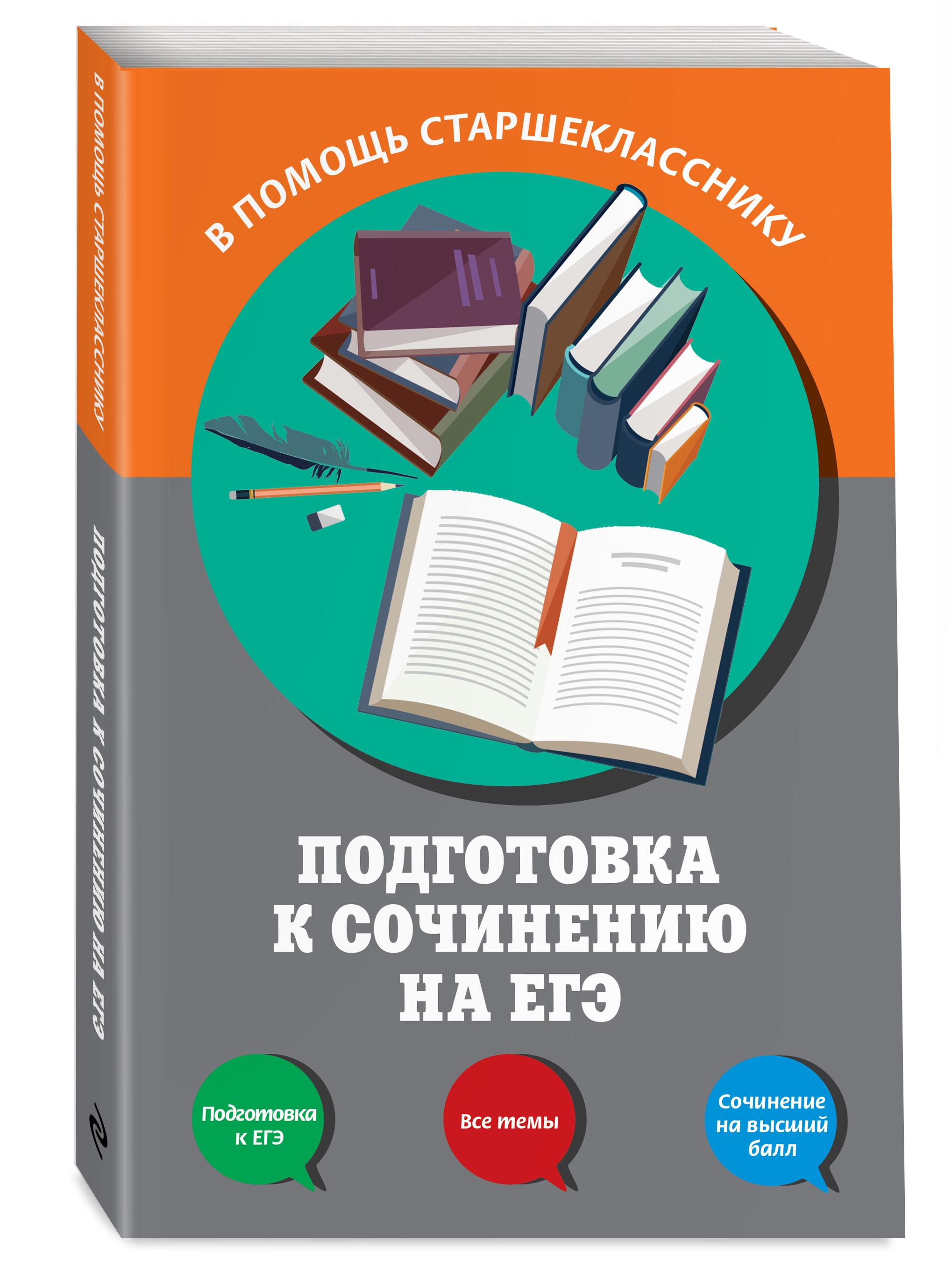 Подготовка к сочинению на ЕГЭ ( Черкасова Л.Н., Попова Е.В.  )