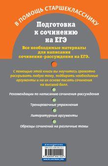 Обложка сзади Подготовка к сочинению на ЕГЭ Л. Н. Черкасова, Е. В. Попова
