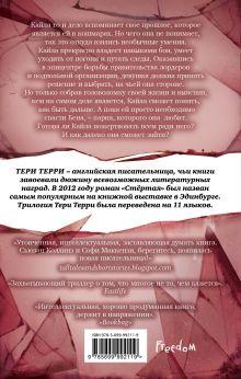 Обложка сзади Расколотая (#2) Тери Терри