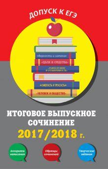 Итоговое выпускное сочинение:2017/2018 г.