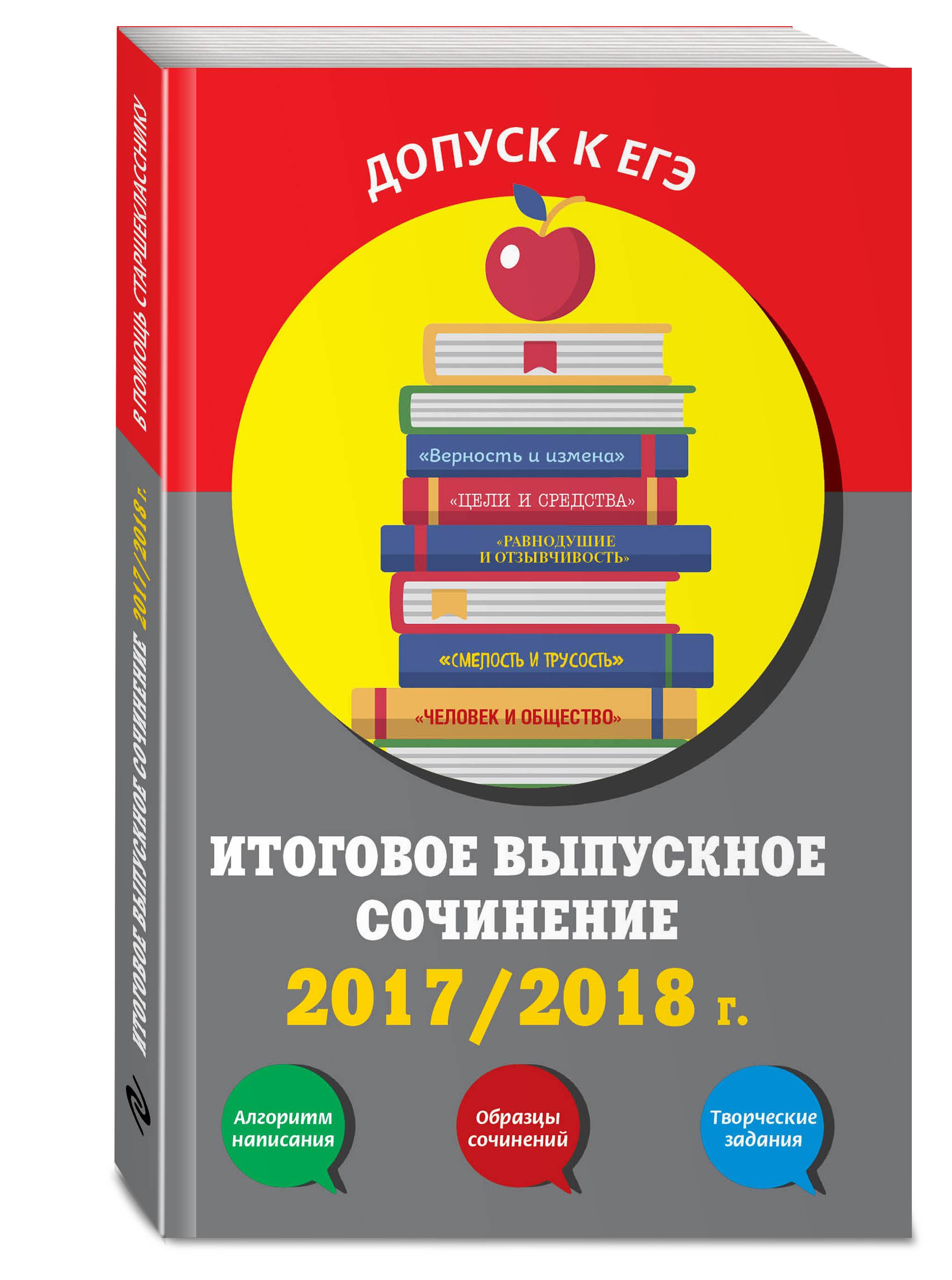Итоговое выпускное сочинение:2017/2018 г. ( Черкасова Л.Н., Попова Е.В.  )