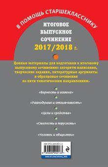 Обложка сзади Итоговое выпускное сочинение:2017/2018 г. Л. Н. Черкасова, Е. В. Попова