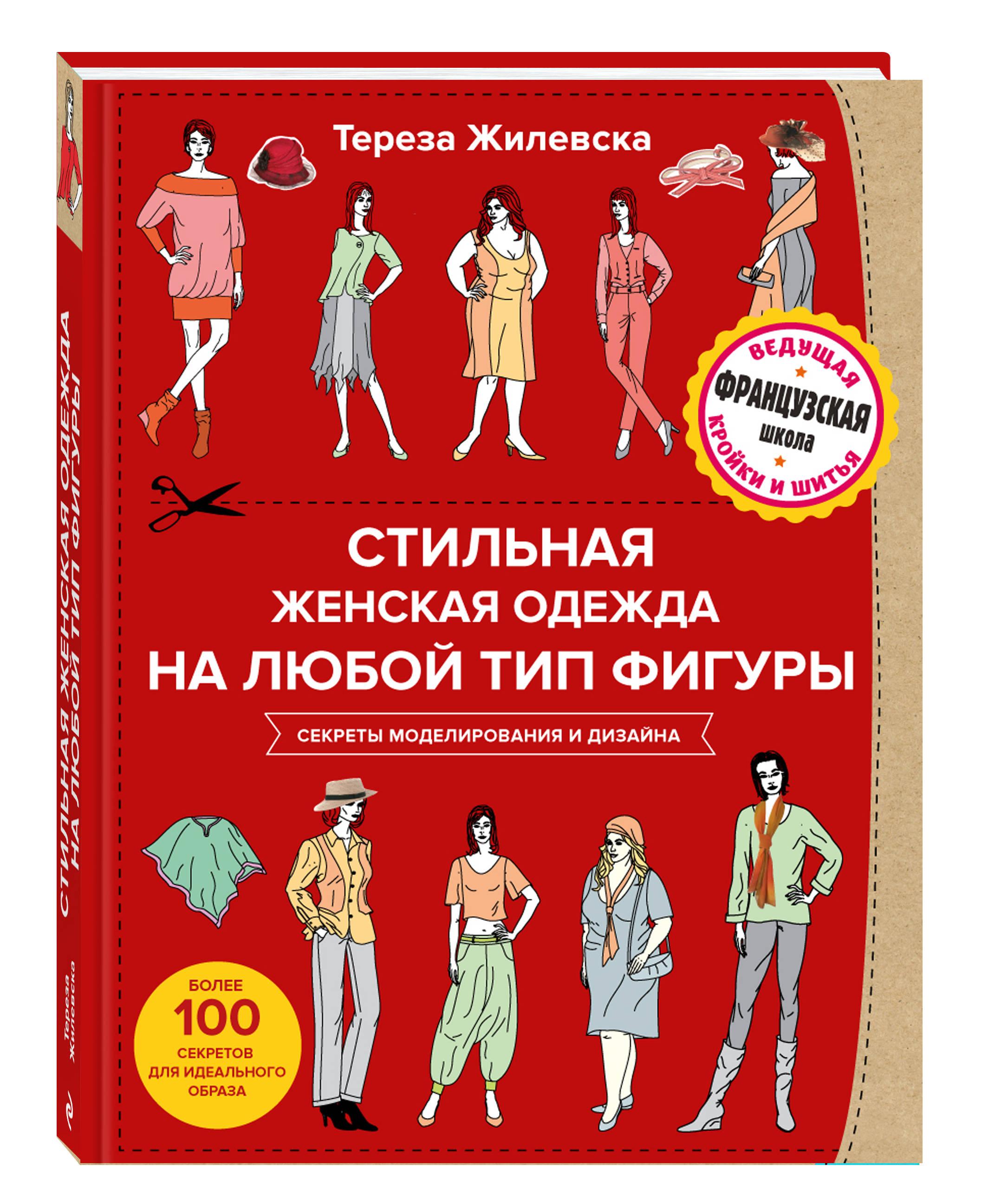 Жилевска Т. Стильная женская одежда на любой тип фигуры. Секреты моделирования и дизайна