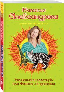 Александрова Н.Н. - Увлажняй и властвуй, или Финита ля трагедия обложка книги