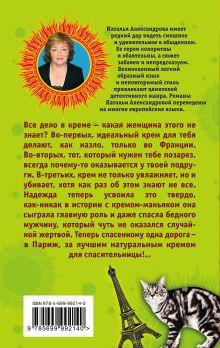 Обложка сзади Увлажняй и властвуй, или Финита ля трагедия Наталья Александрова