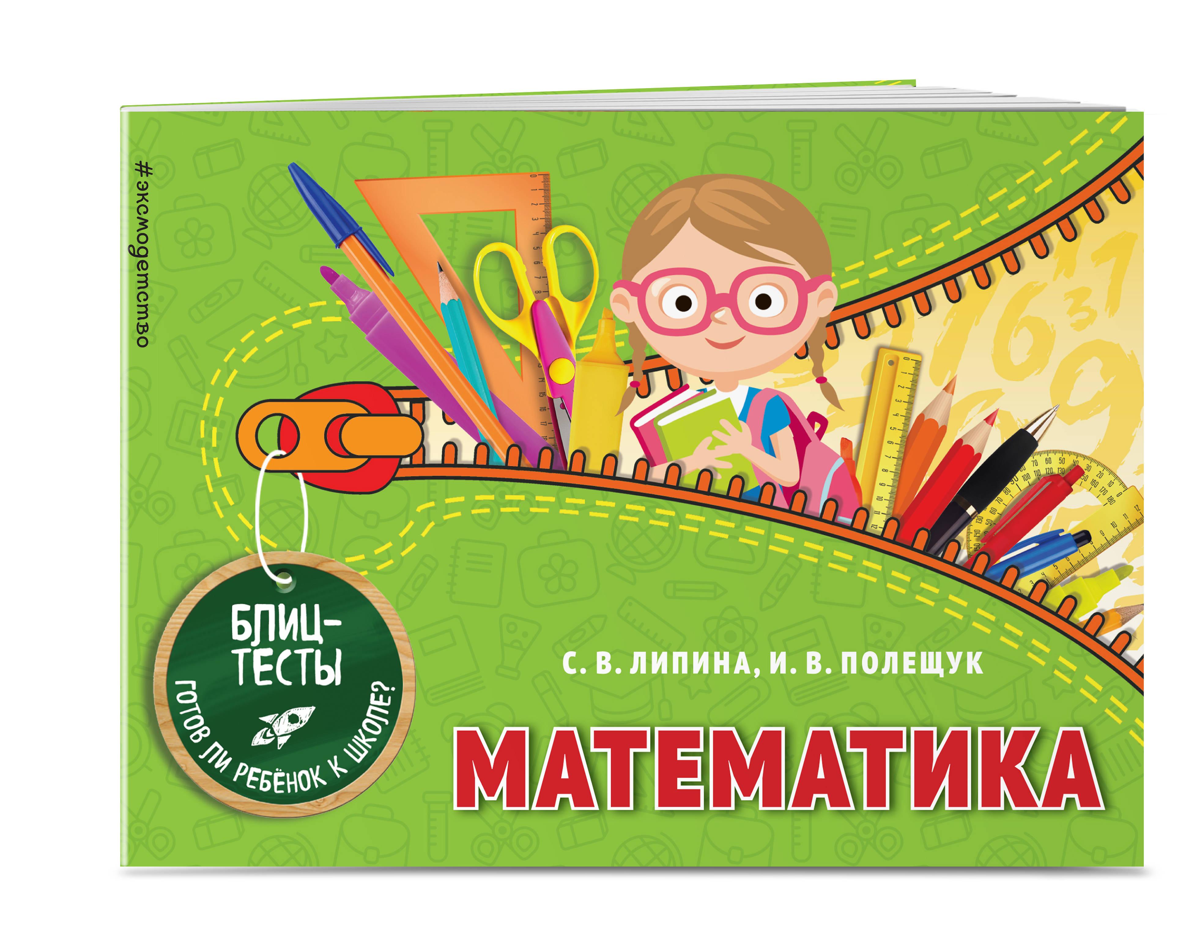 Математика ( Липина С.В., Полещук И.В.  )