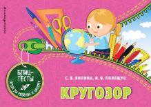 Обложка Кругозор С. В. Липина, И. В. Полещук