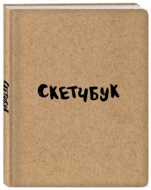 - Скетчбук классический (крафт) обложка книги
