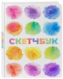 - Скетчбук классический (карандаши) обложка книги