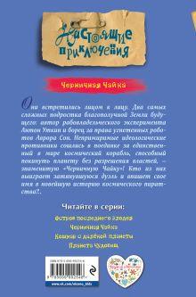 Обложка сзади Черничная Чайка Эдуард Веркин