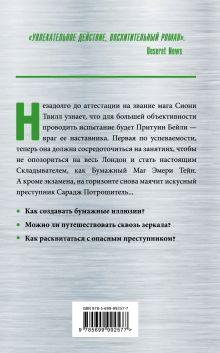 Обложка сзади Мастер-маг Чарли Хольмберг