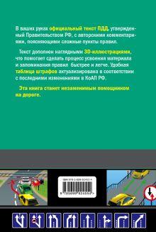 Обложка сзади Правила дорожного движения 2017 с иллюстрациями (с самыми посл. изм. и доп.) Алексеев А.