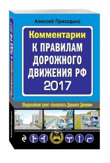 Приходько А.М. - Комментарии к Правилам дорожного движения РФ с последними изменениями на 2017 год обложка книги