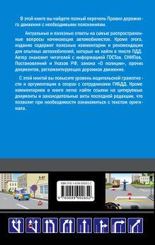 Обложка сзади Комментарии к Правилам дорожного движения РФ с последними изменениями на 2017 год Приходько Алексей