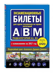- Экзаменационные билеты для сдачи экзаменов на права категорий А, В и M, подкатегорий A1, B1 + DVD с теоретическим видеокурсом на 2017 год обложка книги