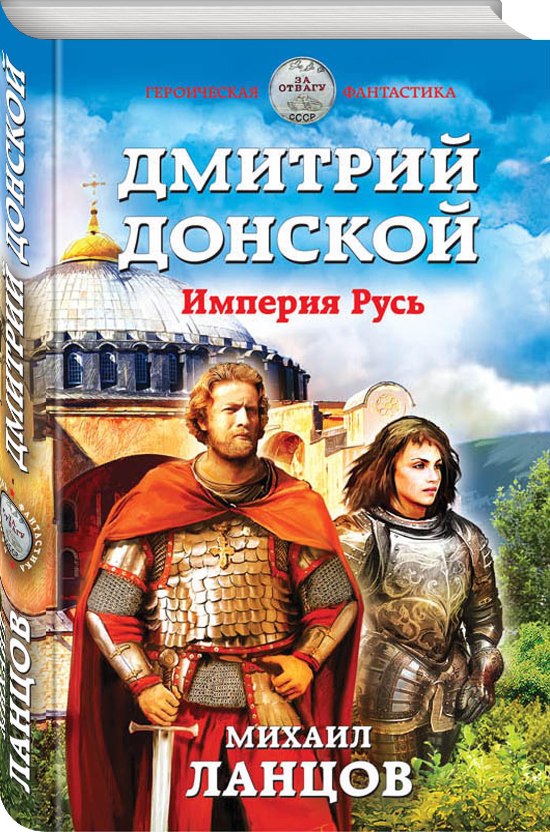 Ланцов М.А. Дмитрий Донской. Империя Русь