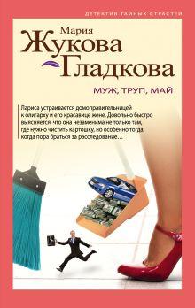 Обложка Муж, труп, май Мария Жукова-Гладкова