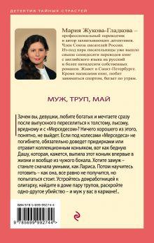 Обложка сзади Муж, труп, май Мария Жукова-Гладкова