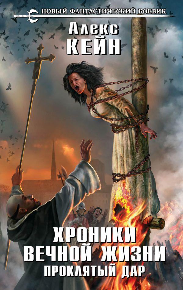 АЛЕКС КЕЙН.ПРОКЛЯТЫЙ ДАР СКАЧАТЬ БЕСПЛАТНО