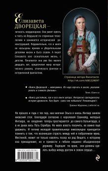 Обложка сзади Наследница Вещего Олега Елизавета Дворецкая